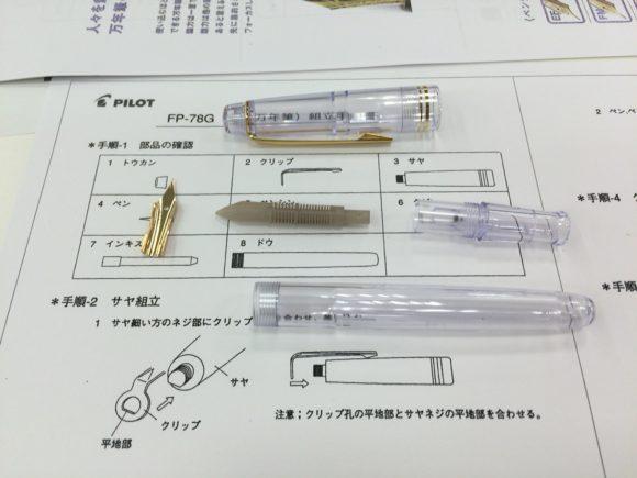 組み立て万年筆