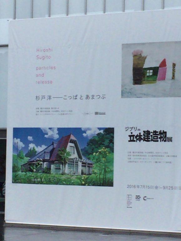豊田市美術館「ジブリの立体建造物展」