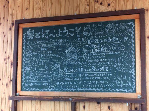 昔の学校の黒板