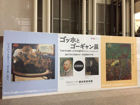 ゴッホとゴーギャン展 愛知県美術館