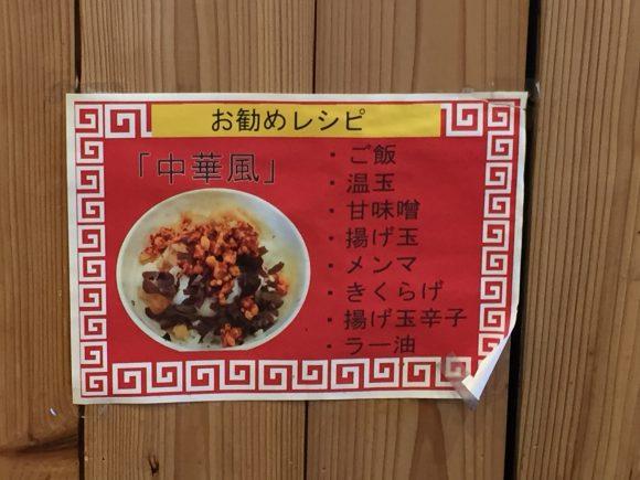 卵かけご飯のおすすめレシピ 中華風