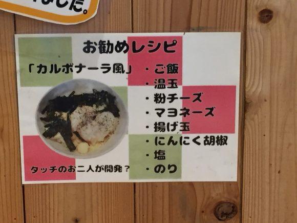 卵かけご飯のおすすめレシピ カルボナーラ風