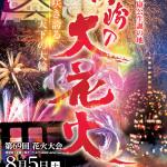 岡崎花火大会2017