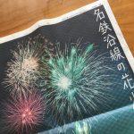 名鉄沿線の花火大会2017